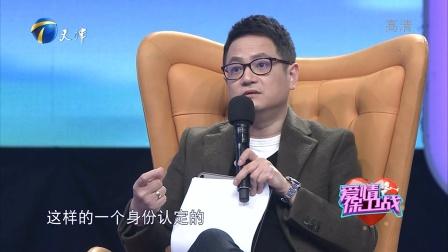 周伟:男生需要保持自己的社交边际 (替换)