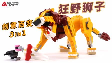 【积木拼搭】威武雄壮的狂野狮子!乐高创意百变31112