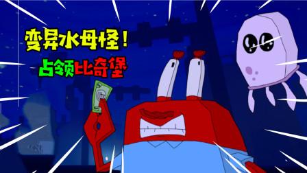 """阿涵说:""""海绵宝宝魔改游戏""""变异水母怪占领比奇堡,真可怕!"""
