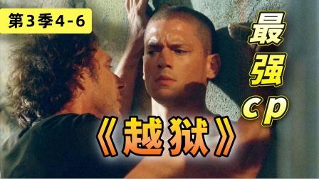 【下】频发变故太刺激《越狱》第三季4-6
