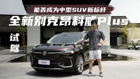 能否成为中型SUV新标杆 试驾全新别克昂科威Plus