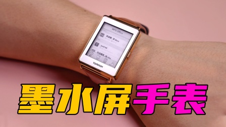 智能墨水屏手表才是第一生产力工具!