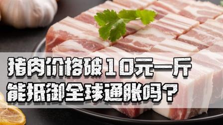 从30一斤到10元一斤,猪肉大跌已实现自由,能抵御全球通胀吗