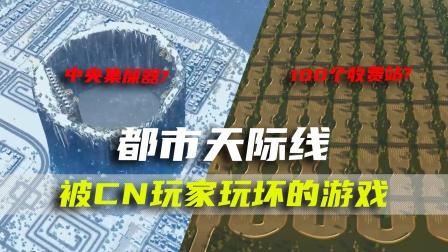 被中国玩家玩坏的游戏之——都市天际线!