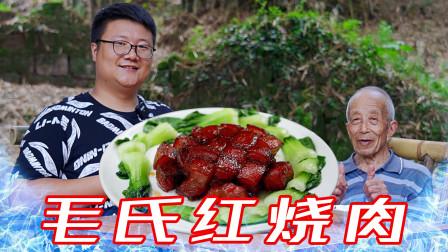 """经典名菜""""毛氏红烧肉""""不放一滴酱油,色泽红亮,入口即化"""