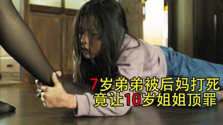 后妈虐待7岁儿子致死,却让10岁女儿顶罪,真实事件改编电影!