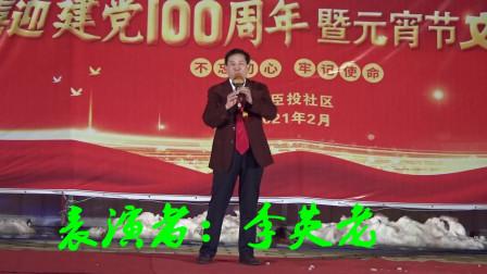 鹤壁市淇滨区西臣投社区2021年元宵节演出相册留念【上集】