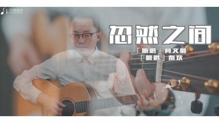 跟着秦欢学吉他 莫文蔚《忽然之间》吉他弹唱「翻唱」秦欢 吉他弹唱教学整曲演示