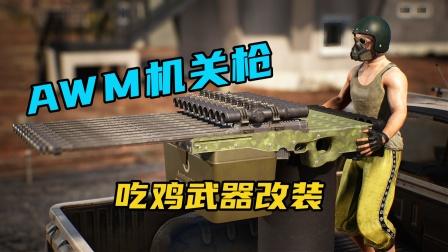 10把AWM改装的机关枪,伤害异常的爆炸!