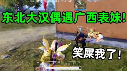陈大白:东北大哥偶遇广西小妹!这哪是吃鸡啊?这是相声大赛啊