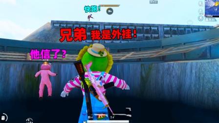 象昊小剧场:带笨小雨来到地下装外挂,敌人竟然相信吓跑了!