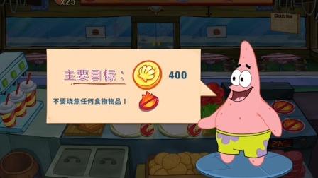 派大星当厨师 水母当服务员 这样的蟹堡王你敢去吗?