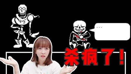 板娘小薇:当着小天使的面把sans杀了会怎样,G爹都跑出来了