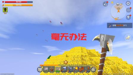 迷你世界火山生存11,做出强力武器收割者,面对雀莺却毫无办法