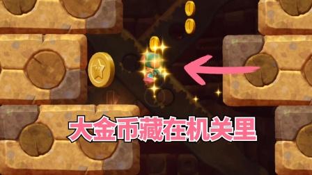 新超级路易吉U甜点沙漠:大金币藏在机关里