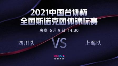 斯诺克团体锦标赛决赛 四川队VS上海队