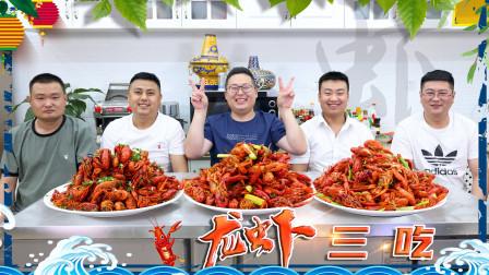 """420买21斤小龙虾,半吨做""""龙虾三吃""""叫上朋友好好聚一聚"""