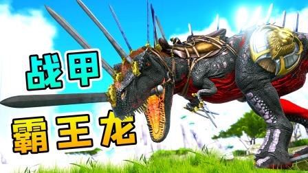 方舟生存71:龙蛋破壳成神!进化成战斗机器,身体长出神剑和盾牌