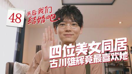 剧中一起同居的四位美女,古川雄辉最喜欢的竟是她?