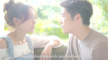 [MV] 泰剧《错位恋人》OST- 错在意外