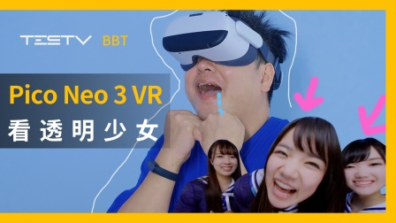 PicoNeo3VR一体机真香【BB Time第328期】