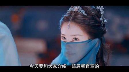"""吴磊 赵露思《星汉灿烂》正式官宣│ """"隼嫣""""二搭~ 名门千金与身世成谜的皇帝义子?"""