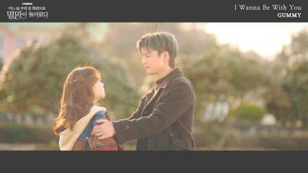 [MV] GUMMY_《某天灭亡走进我家门》OST4- I Wanna Be With You
