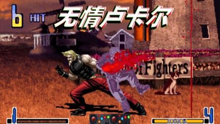 拳皇2002:卢卡尔的玩法无情至极,战天成终于爆发了
