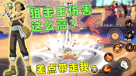 """航海王热血航线:对战冷门角色""""狙击王"""""""