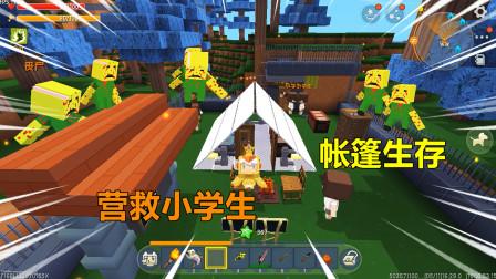 迷你世界:帐篷生存!营地里有神器,被怪物包围,冲出去救小学生