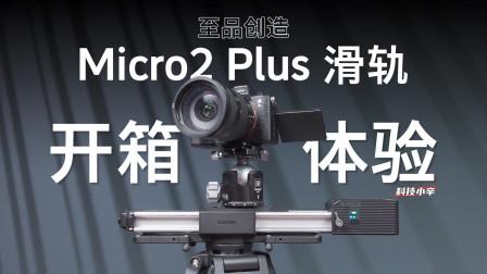 创意视频拍摄必备 Micro 2 Plus 电动滑轨开箱分享