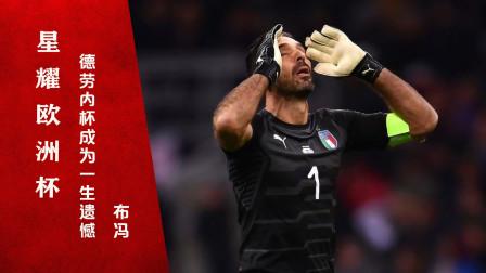 门将界的活化石,意大利的守护者!欧洲杯是布冯心中永远的痛