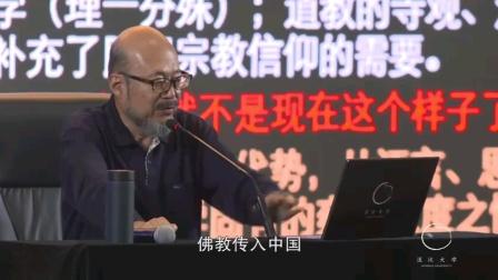 王东岳:佛教对中国文化产生了怎么样的影响?