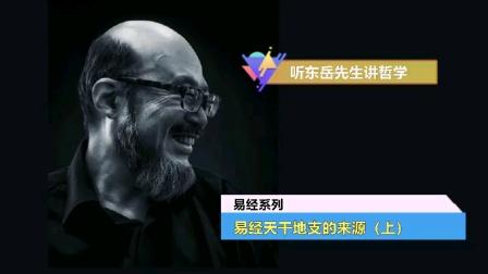 王东岳哲学讲座易经系列第7讲:天干地支的来源(上)