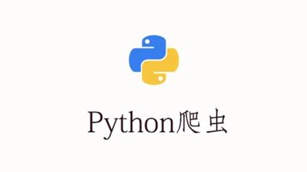 Python爬虫必会知识点:从零带你爬取免费代理池,搭建自己代理池