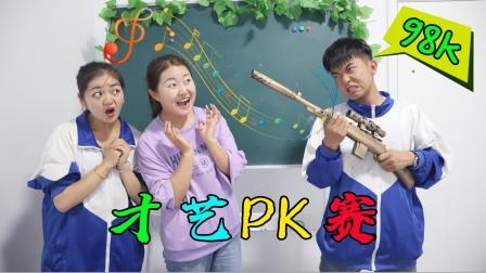 师生玩童年小游戏,学渣喊错颜色,被罚用枪声演奏歌曲