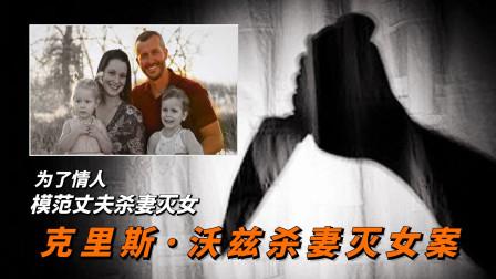 妻女残忍被害,真相唯有丈夫一人知晓,只因他全程都在场!(上)