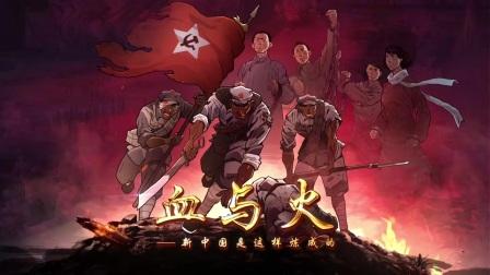 党史动漫《血与火:#新中国是这样炼成的 》之《龙源口大捷》#以青春之我耀信仰之光  #青年学党史