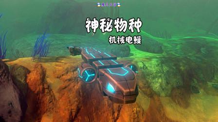 """天铭 海底大猎杀 第三季 18 外星生物""""机械电鳗""""入侵?"""