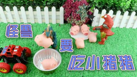 小猪猪这么可爱,怪兽为什么要吃小猪猪?