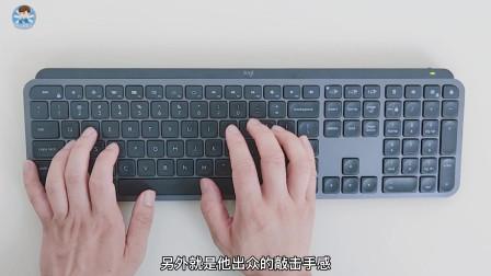 罗技MX Keys无线蓝牙键盘体验测评,难得一见的办公神器
