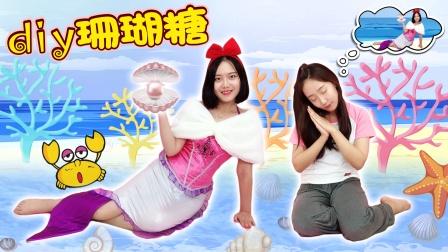 DIY珊瑚糖,希望美人鱼会喜欢哦,新魔力玩具学校