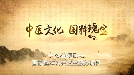 中医文化 国粹瑰宝,中医公益 利国利民