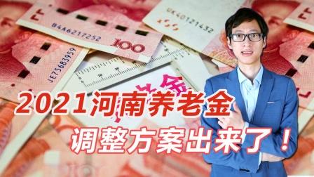 河南2021养老金调整出台,对低养老金人员,还有特殊照顾!
