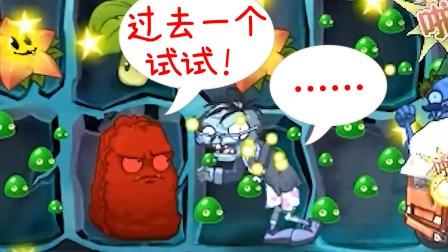 植物大战僵尸TAT版:二爷总算遇到对手了!