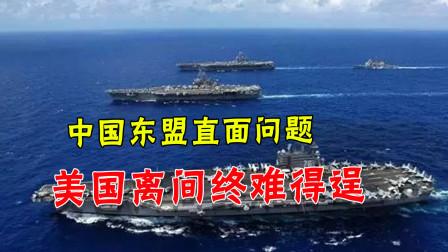 毫不避讳南海争议!中国与东盟各国畅谈未来,美国离间计破产