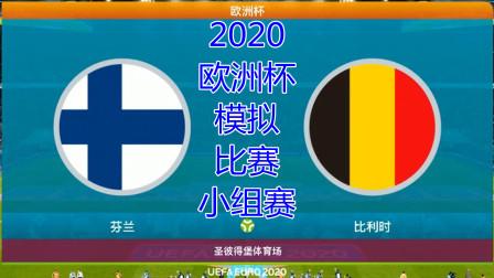 2020年欧洲杯,模拟比赛,芬兰vs比利时