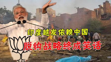 """""""脱钩""""失败!印度进口中国货暴增六成,中国夯实世界工厂地位"""