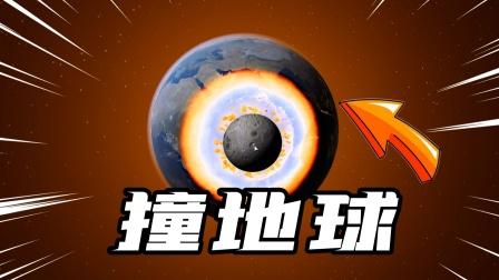 宇宙模拟器:让月亮朝着地球发射,撞出一个大窟窿