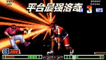 拳皇98c:平台最强有何绝招,阳神也为之感到畏惧